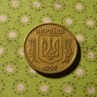 Украина 1992 год монета 10 копеек мелкая насечка широкий тризуб толстый герб !
