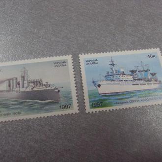 марка украина 1997 флот корабль эсминец заветный и судно академик королев лот 2 шт не гаш №5