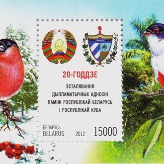 Беларусь 2012 Дип. отношения с Кубой. Блок MNH