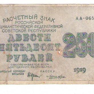 РСФСР 250 рублей 1919 Лошкин ))