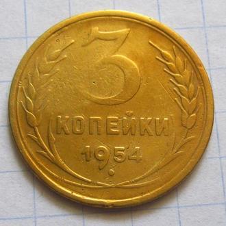 СССР_ 3 копейки 1954 года оригинал