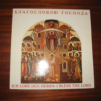 Благословлю Господа Церковный хор Вены ( Рим , 1986 г.)