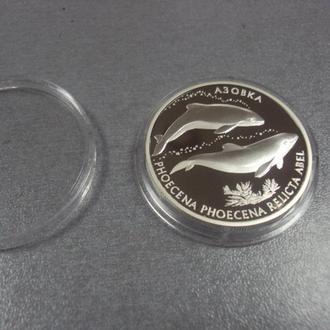 10 гривен 2004 азовка серебро  №6501