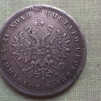 рубль, 1879г., оригинал.