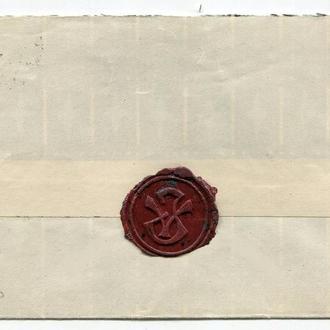 Ужгород конверт. Незламана сургучева печатка.