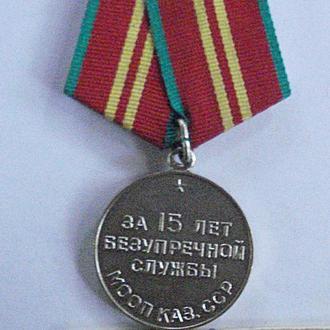 Медаль за 15 лет безупречной службы МООП Казахской ССР