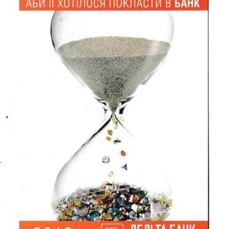Календарик 2013 Дельта банк