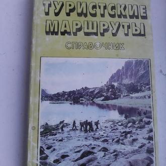 В.С.Качанов. Туристические маршруты.(справочник).