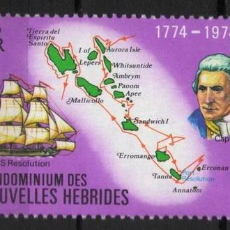 Новые Гебриды 1974 Мореплаватель Джеймс Кук Карта Корабли 7 евро MNH **