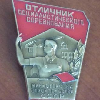 Знак, Отличник Социалистического соревнования Министерства строительства СССР
