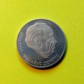 Украина Дерегус. 2 гривны 2004 год.  Еще 100 лотов!