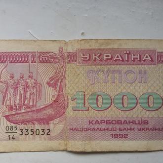 1000 карбованців 1992 року