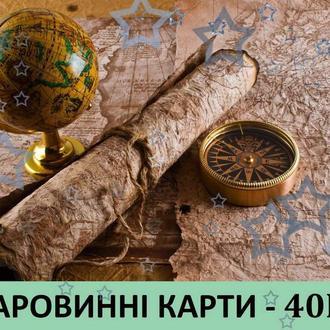 Мега збірка старовинних карт
