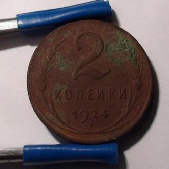 Монета 2 Копейки 1924 год. Медь. Отличное состояние.