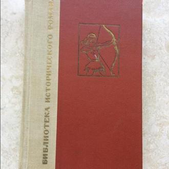 Под солнцем свободы, 1970, Библиотека исторического романа (БИР)
