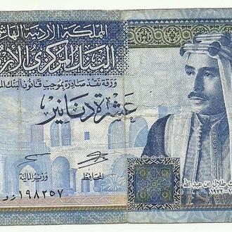 Иордания 10 динар 2013г.