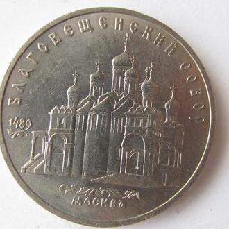 5 рублей СССР 1989 г. Благовещенский собор в Москве № 11