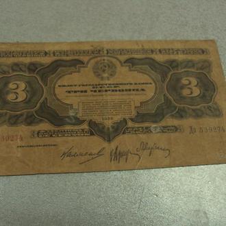 банкнота 3 червонца 1932 год №57
