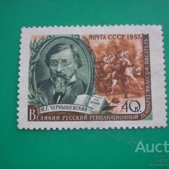 СССР 1957 Писатели *