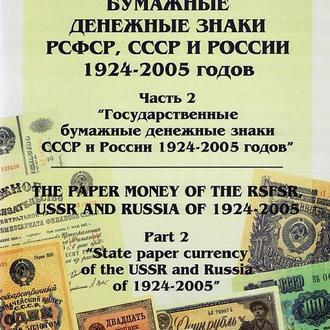 Бумажные дензнаки России 1924-2005 гг - на CD