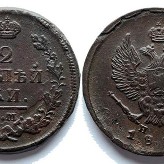 2 копейки 1820 года №2296