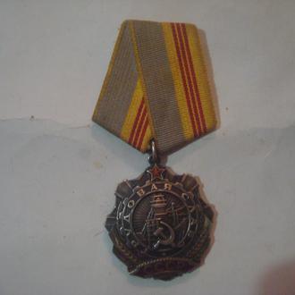"""Орден """"Трудовой Славы"""" 3 степени № 110 191"""