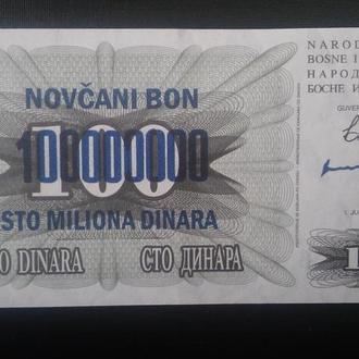 БОСНИЯ И ГЕРЦЕГОВИНА  100000000 динар 1993 года