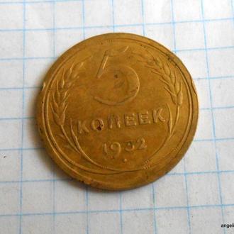 5 копеек 1932 №71