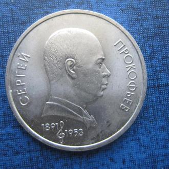 Монета 1 рубль СССР 1991 Пркофьев
