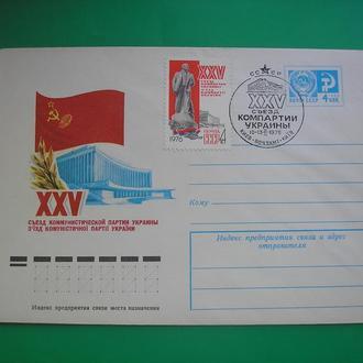 СССР. 1976  СГ  Съезд