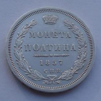 Полтина 1857 г Царская Россия,серебро