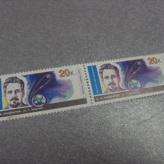 марки украина 1997 сцепка 100 лет со дня рождения кондратюк шаргей космос №36