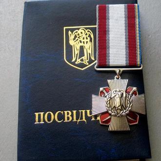 Медаль Честь Слава Держава