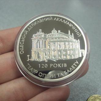 10 гривен 120 лет одесский театр оперы и балета 2007 №5