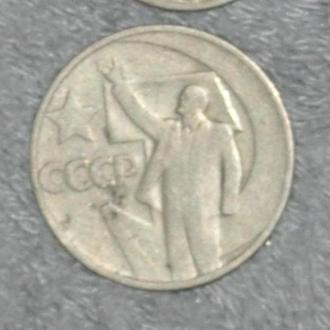Монета 50 копеек 1967 год. 50 лет советской власти