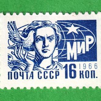 Женщина с голубем мира, стандартный выпуск 1966 г., металлография **