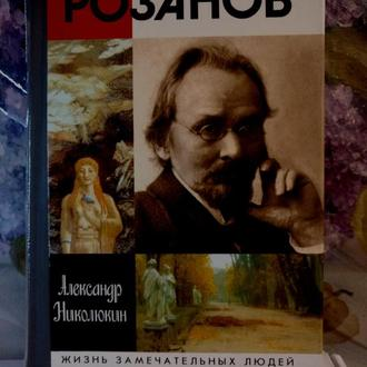 Розанов - ЖЗЛ