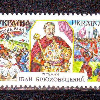 Україна**. 2002р. Гетьман І.Брюховецький