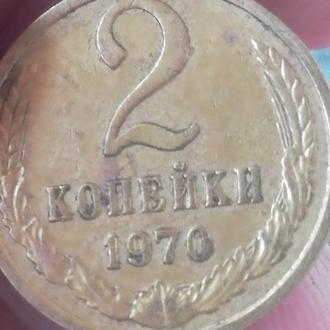 2 копейки 1970 г