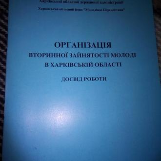 ОРГАНІЗАЦІЯ ДІЯЛЬНОСТІ МОЛОДІЖНИХ ТРУДОВИХ ЗАГОНІВ. ОРГАНІЗАЦІЯ ВТОРИННОЇ ЗАЙНЯТОСТІ М (К 018) №0099