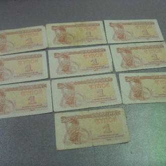 банкнота Украина купон 1 карбованец 1991 год лот 10 шт №260