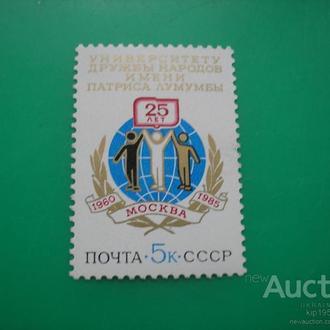 СССР 1985 Университет MNH