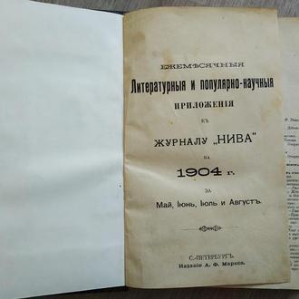 """Ежемесячные литературные и популярно-научные приложения к журналу """"Нива"""""""