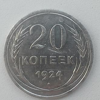 20 копеек 1924 г (билон)
