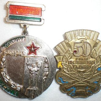 В память битвы за Украину + 50 років визволення України