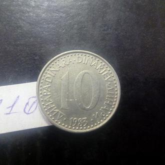 10 динар 1983 Югославия.