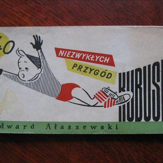 Польский Комикс 40 ЧУДЕСНЫХ ПРИКЛЮЧЕНИЙ ВИННИ 1959 год Тираж 10 272 экземпляра