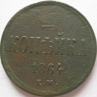 1 копейка  1864г.
