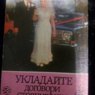 Карманный календарик. Госстрах. 1984г.