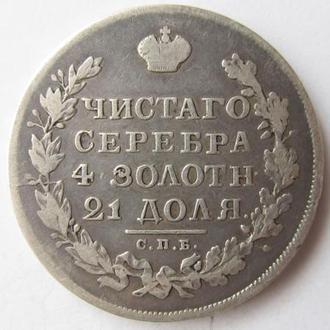 Монета Рубль 1829 год